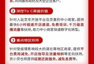 """今日盘点:京东投入数亿元补贴开启""""中小企业帮扶计划"""""""