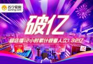 """苏宁易购:12小时""""超店播""""观看破1.3亿人次"""