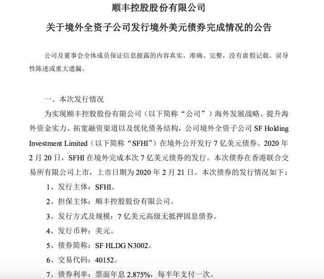 顺丰控股境外子公司SFHI完成7亿美元债券发行_物流_电商报