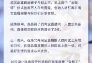 """《淘宝经济暖报》:良品铺子在淘宝直播间""""云敲锣""""上市"""
