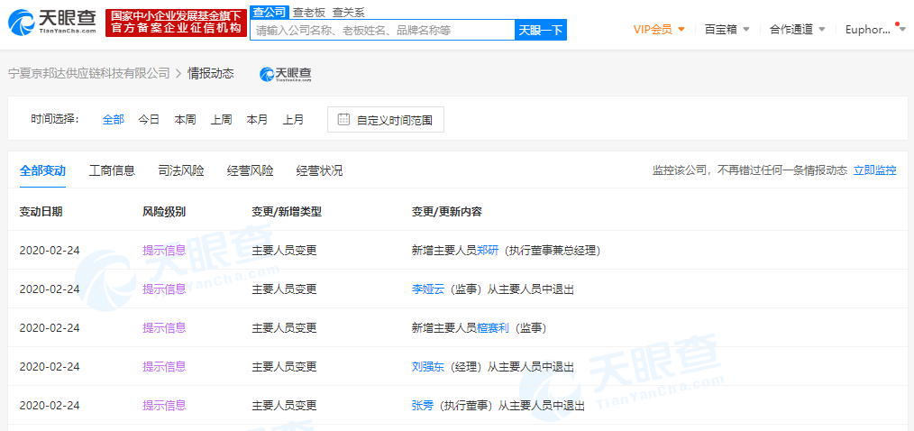 刘强东卸任京东物流全资子公司宁夏京邦达总经理一职_物流_电商报