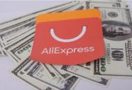 速卖通AE PLUS项目上线 拥有更快物流和免费退货