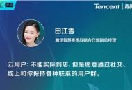 腾讯智慧零售田江雪:越艰难,越要用「数字化」武装企业