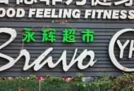 永辉超市在浙江试水生鲜智能快递柜
