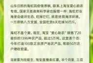 《淘宝经济暖报》:淘宝20天已卖出5.4万吨滞销农产品