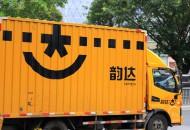 韵达:1月快递服务业务收入18.11亿元同比下降22.9%