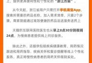 """浙江省药监局合作阿里健康 推出慢病患者""""浙江方案"""""""