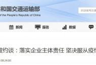 交通部约谈嘀嗒 要求全面暂停进出京跨城相关业务