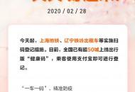 """支付寶:全國超50城上線出行版""""健康碼"""""""