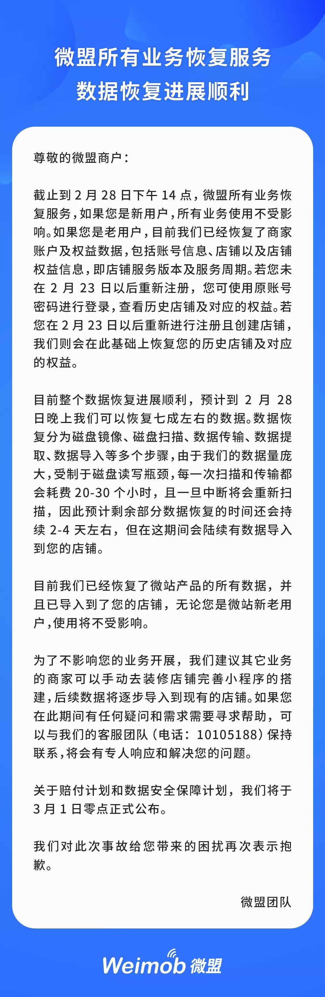 微盟:所有业务已恢复,赔付计划将于3月1日公布_B2B_电商报