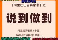 """《淘宝经济暖报》:淘宝""""0账期""""服务预计为商家盘活500-1000亿现金流"""