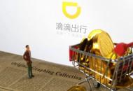 滴滴与金固股份联手   将在5G等方面展开合作