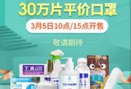 口罩、消毒液、酒精全部平价销售! 叮当快药北京3月5日大批防疫品上架