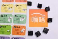 嘀嗒出行杭州接入健康码   绿码用户方可使用服务