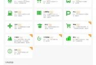 """微信支付颁布""""五大保障""""扶持服务商"""