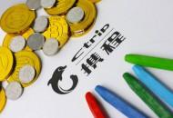 携程金融即将推出额度5万元以上的大额贷款产品