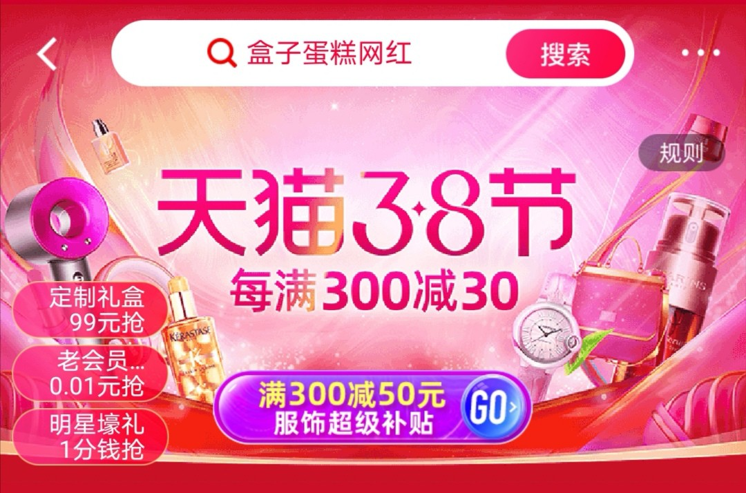 天猫三八女王节:一天就突破去年3天的销售额_零售_电商报