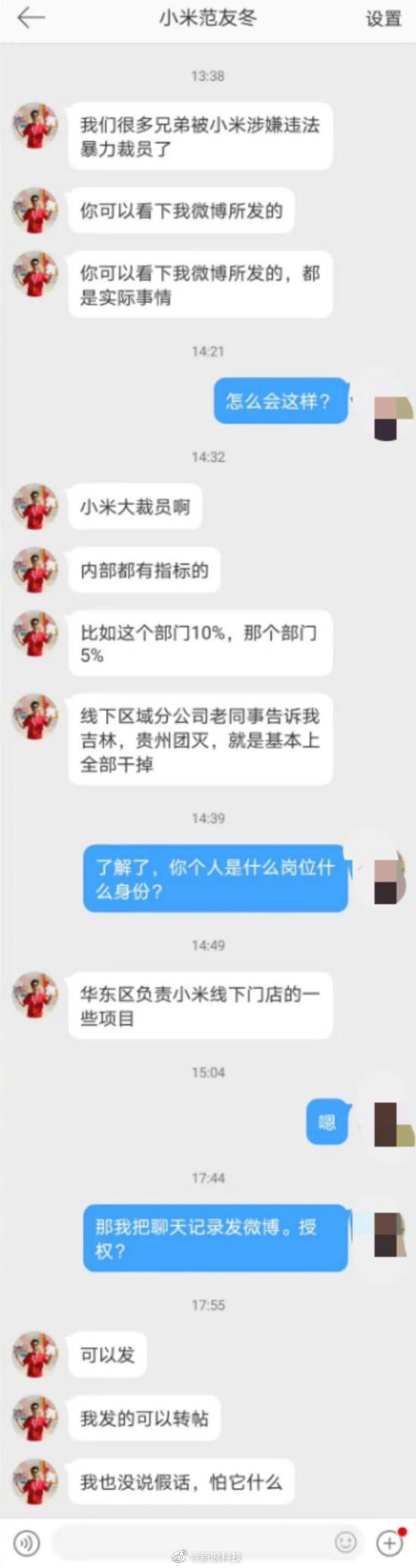 小米回应涉嫌违法裁员:不存在暴力裁员一说_零售_电商报