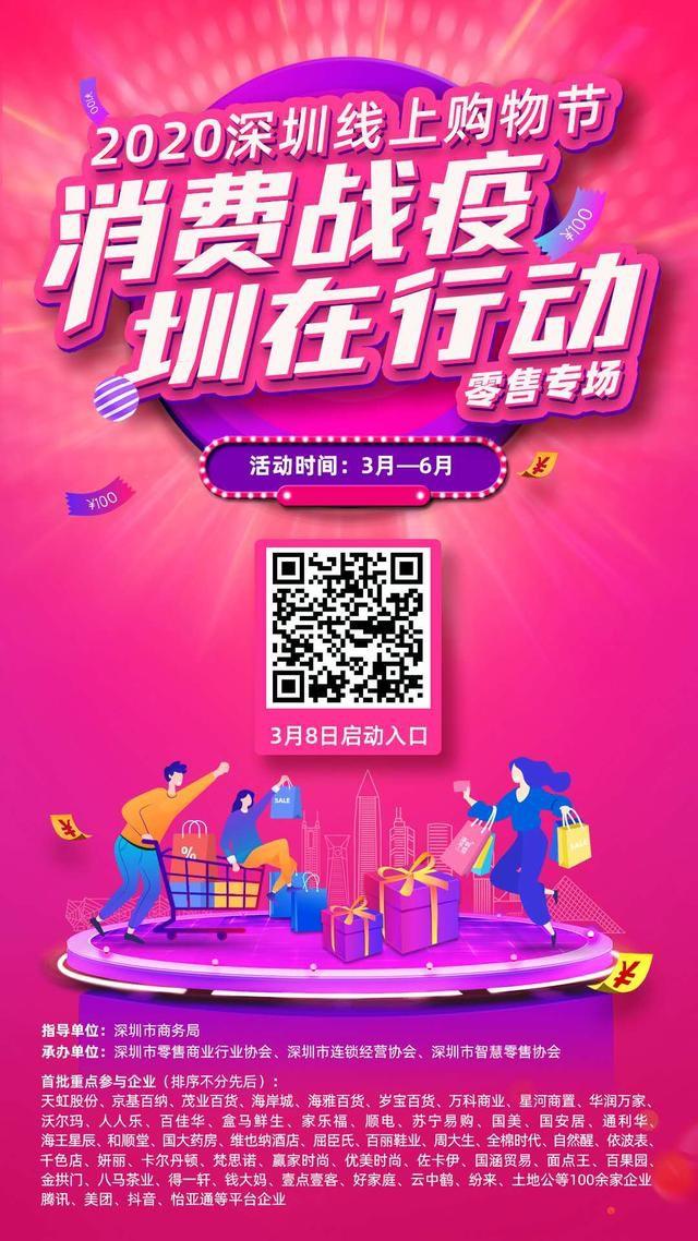 微信小程序直播助力深圳线上购物节_零售_电商报