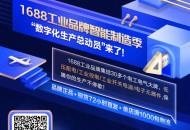 """1688工业品牌推出""""智能制造季"""" 首期主打""""数字化生产"""""""