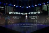今日盘点:胡晓明:支付宝升级为数字生活开放平台