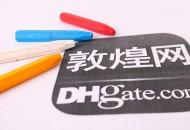 敦煌网宣布规范家庭防护产品信息发布行为