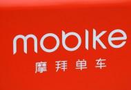 摩拜南宁成立新公司  注册资本达100万元