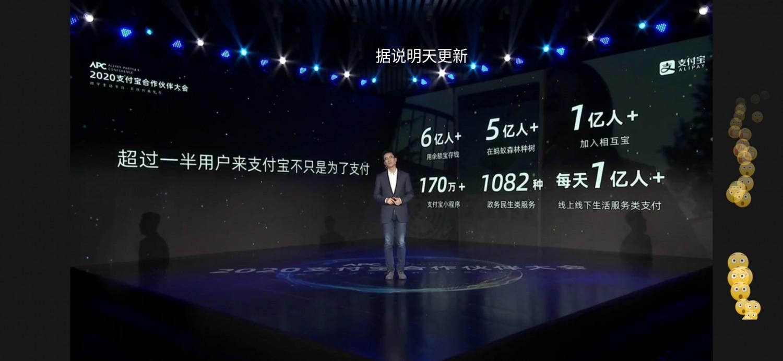 胡晓明:支付宝要做全球最大的数字生活开放平台_金融_电商报