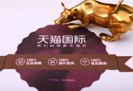 """天猫国际发布暖春消费趋势 """"想出门""""成进口新消费关键词"""