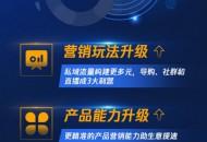 """腾讯广告发布""""实践者计划2.0"""",助力私域品牌电商逆势增长"""
