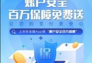 京东金融推账户安全百万保障 APP实名认证用户可得