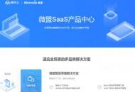 微盟携手腾讯云发布数字战疫方案 助力商家打造线上生意经