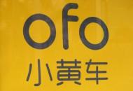 ofo新增4条被执行人信息  执行标的累计超1600万