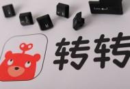 58同城CEO姚劲波:转转受疫情影响相对更小 收入将继续增长