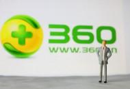360金融宣布完成防疫举措上链存证