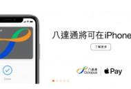 Apple Pay八达通卡将在iOS 13.4正式版上线