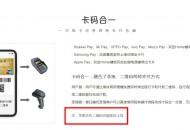 银联:苹果手机二维码功能即将上线