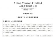 中国有赞重续第三方支付服务框架协议