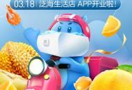 武汉盒马泛海生活店明日开业 采用线上外卖方式