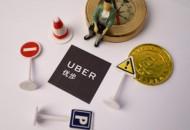 Uber简化接车流程  允许医护人员直接给司机发送消息