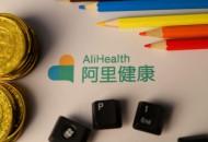 阿里健康推出免费问医服务 超过10万海外侨胞访问