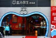 不畏疫情在武汉开新店 盒马正在全国下一盘大棋