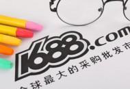 1688:37个品牌参与商人节造新星计划 买家数平均增长29.7%