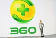国家计算机病毒应急处理中心:360金融APP隐私与安全检测获最高等级认证