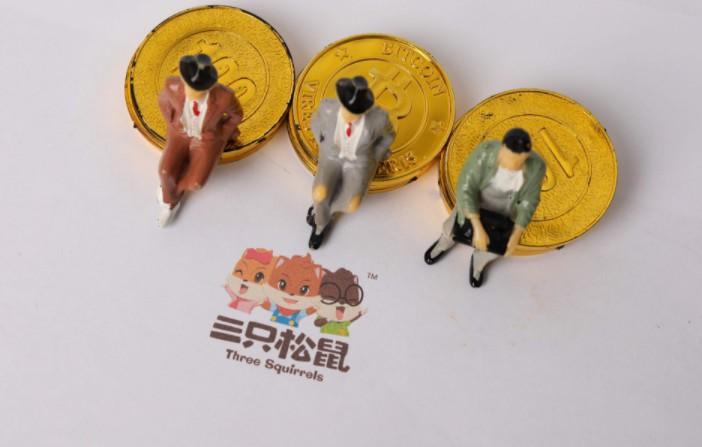 三只松鼠成立安徽仓鼠物流有限公司 注册资本5000万元_物流_电商报