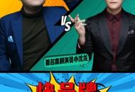 小沈龙x沈帅波:喜剧内容与商业逻辑的碰撞