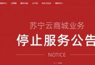 今日盘点:苏宁云商城4月30日正式停止运营
