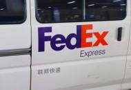 联邦快递将对国际业务收取附加费