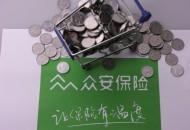 香港首家虚拟银行众安银行今日开业