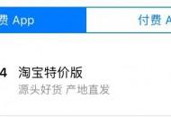 """明日发布!淘宝特价版App来了,""""直达工厂""""是亮点!"""